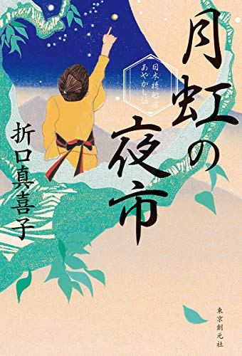 月虹の夜市 (日本橋船宿あやかし話)