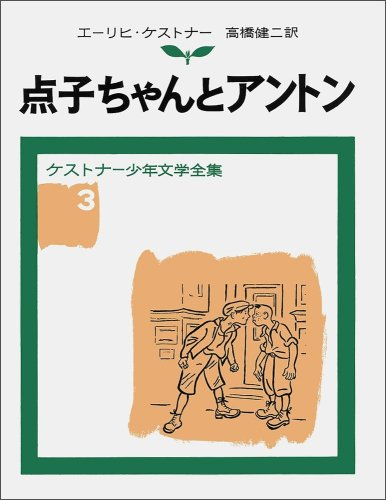 点子ちゃんとアントン (ケストナー少年文学全集 (3))の詳細を見る