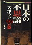 日本の不思議(ミステリー)スポット99の謎 (二見文庫―二見WAi WAi文庫)