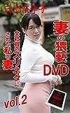 妻の猥褻DVD三島奈津子VOL.02 ながえSTYLE