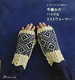 手編みのハンド&リストウォーマー 画像