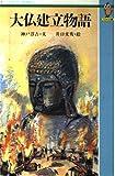 大仏建立物語 (てのり文庫 (338C004))