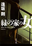 緑の家の女 (角川文庫)
