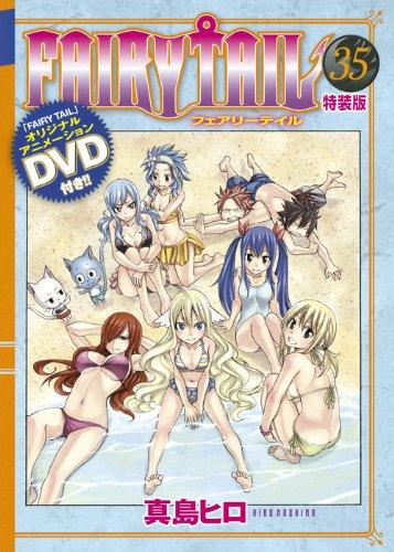 DVD付 特装版 FAIRY TAIL 35 (少年マガジンコミックス)