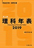 理科年表 2019 机上版