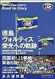 徳島ヴォルティス栄光への軌跡 (緊急出版! 徳島県民の歓喜と苦難、25年の記録。)