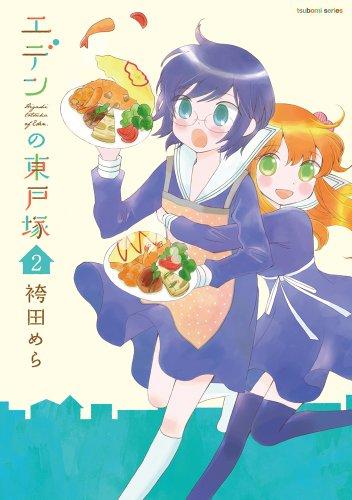 エデンの東戸塚 (2) (まんがタイムKRコミックス つぼみシリーズ)