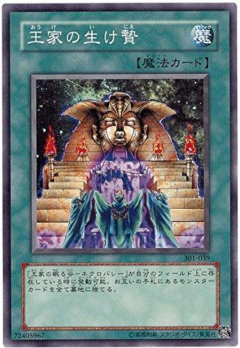 遊戯王 301-039-N 《王家の生け贄》 Normal
