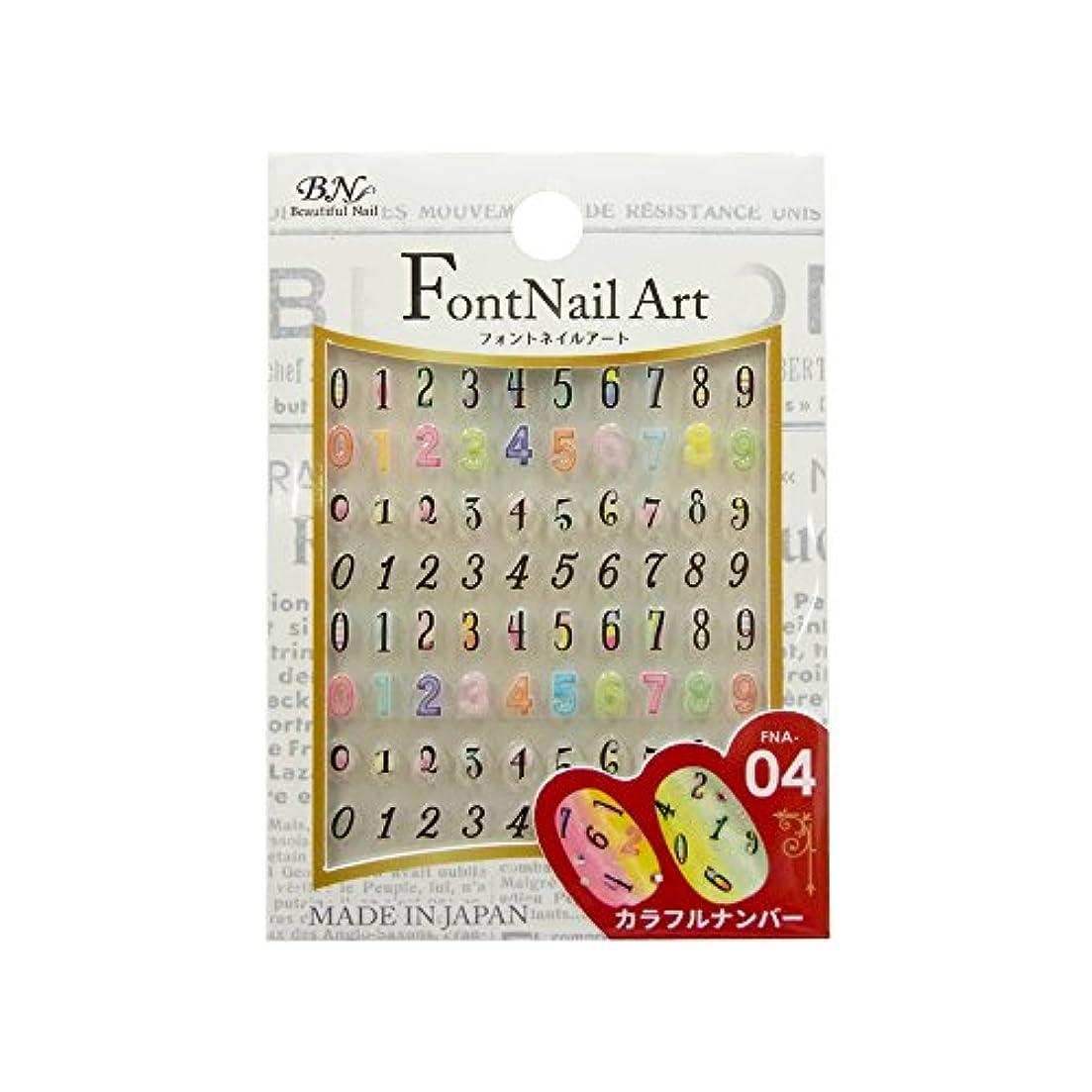 最小まっすぐ動詞ビーエヌ ネイルシール フォントネイルアート FNA-04 カラフルナンバー