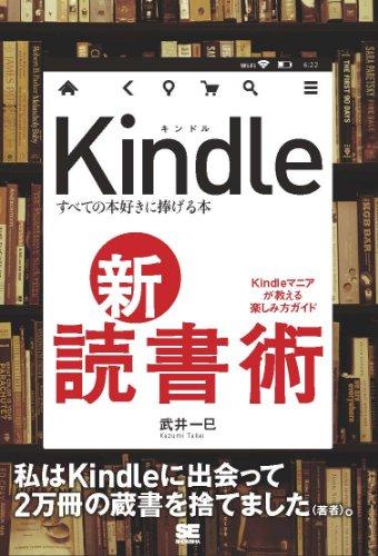 Kindle 新・読書術 すべての本好きに捧げる本の詳細を見る