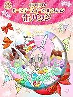 キラキラ☆プリキュアアラモード キュアパルフェ バースデースイーツコレクション ドでか缶バッジ