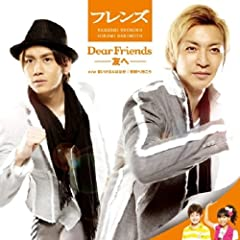 day after tomorrow「Dear Friends」の歌詞を収録したCDジャケット画像
