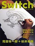 SWITCH vol.27 No.12(スイッチ2009年12月号)特集:永遠のこども[尾田栄一郎×桜井和寿]