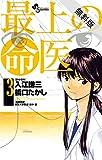 最上の命医(3)【期間限定 無料お試し版】 (少年サンデーコミックス)
