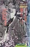 NHKシルクロード〈第7巻〉パミールを越えて (新コンパクト・シリーズ) 画像