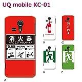 UQ mobile KC-01 (個性派03) E [C014502_05] 面白 非常口 消防 防災 個性派 京セラ スマホ ケース その他