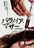 パラノイア・マザー -人体実験計画-[DVD]