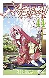 ハヤテのごとく! 44 (少年サンデーコミックス)