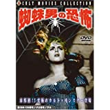 蜘蛛男の恐怖 [DVD]