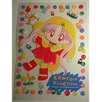 シルバー王女 クリアファイル 「夢のクレヨン王国」 なかよし 1997年12月号応募者プレゼント品