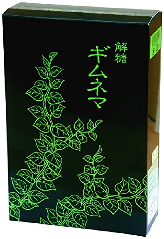 奨学金滅多クモ自然健康社 解糖ギムネマ茶 4g×32パック 煮出し用ティーバッグ