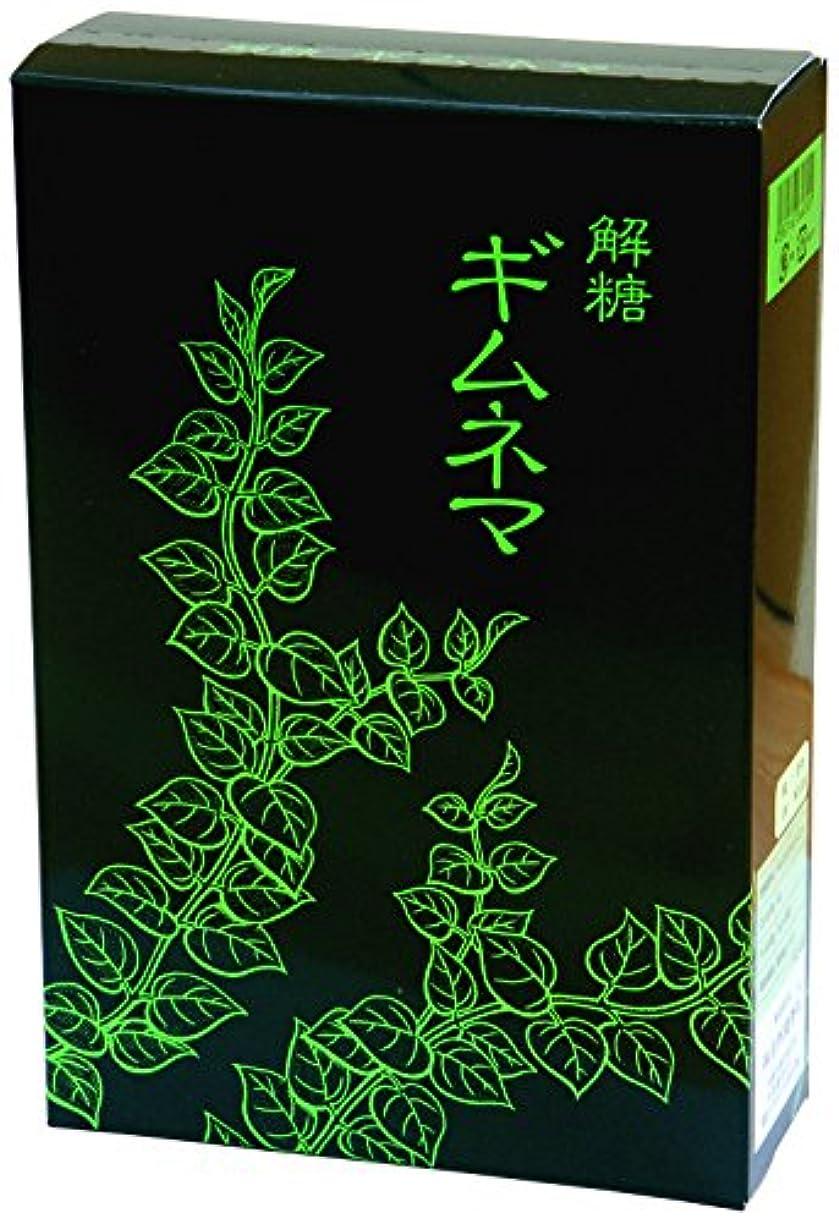 聖なる効果的に駅自然健康社 解糖ギムネマ茶 4g×32パック 煮出し用ティーバッグ