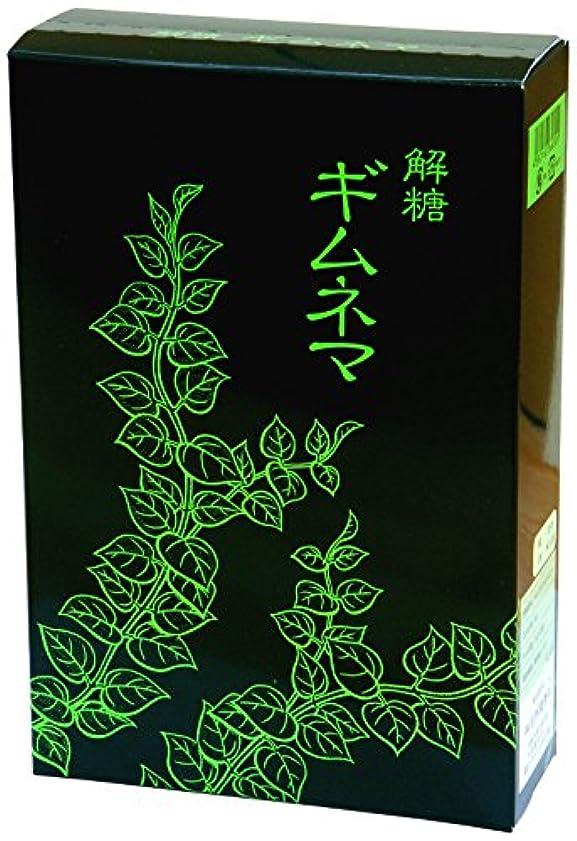 内陸ボックスハチ自然健康社 解糖ギムネマ茶 4g×32パック 煮出し用ティーバッグ