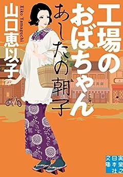 工場のおばちゃん あしたの朝子 (実業之日本社文庫)
