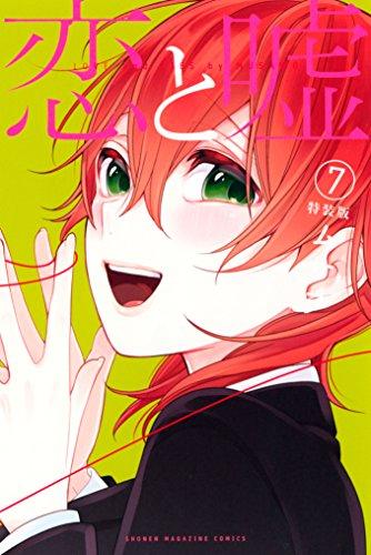 恋と嘘 特装版(7) (マンガボックスコミックス)