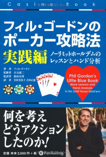 フィル・ゴードンのポーカー攻略法 実践編 (カジノブックシリーズ)の詳細を見る