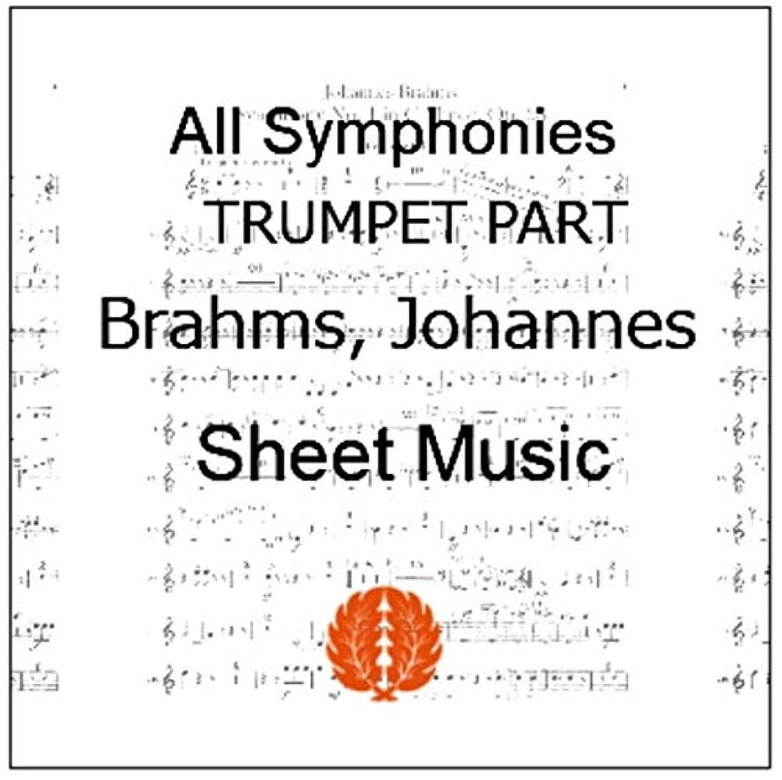 楽譜 pdf ブラームス 交響曲 全曲全楽章 トランペット パート譜セット