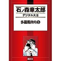 多羅尾伴内(5) (石ノ森章太郎デジタル大全)