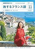 NHKテレビ 旅するフランス語 2017年 11月号 [雑誌] (NHKテキスト)