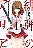 緋弾のアリア Gの血族 I (MFコミックス アライブシリーズ)
