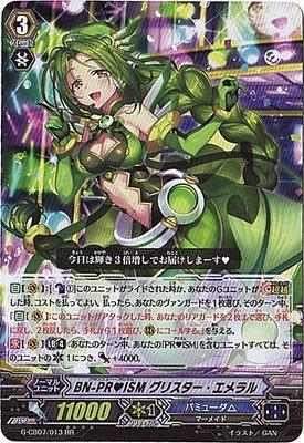 カードファイト!! ヴァンガードG/クランブースター第7弾/G-CB07/013 BN-PR?ISM グリスター・エメラル RR