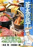 蒼太の包丁Special(13) 母の想い・ブリ大根の味編 (マンサンQコミックス)
