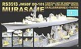 上海ライオンロア 1/350 パーツセット 海上自衛隊 護衛艦 むらさめ用 PIT用 RS3513