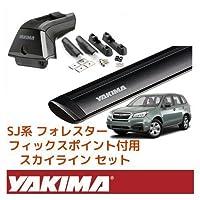 [YAKIMA 正規品] スバル フォレスター SJ型 フィックスポイント付き車両に適合 (スカイラインタワー・ランディングパッド11×2・ジェットストリームバーS) ブラック