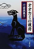 「オオカミの護符 (新潮文庫)」販売ページヘ