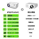 POYANK データプロジェクター 3000lm スマホと直接に接続可 交換ケーブル不要【3年保証】1080PフルHD対応 スピーカーが二つ内蔵 パソコン/スマホ/タブレット/PS3/PS4/DVDプレイヤーなど接続可 標準的なカメラ三脚に対応可