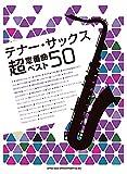 テナー・サックス超定番曲ベスト50