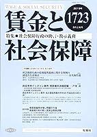 賃金と社会保障 2019年 2/10 号 [雑誌]
