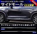 サムライプロデュース CX5 CX-5 KF系 サイドモール ガーニッシュ ステンレス鏡面 カスタム パーツ