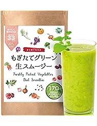 (紀州自然農園) 置き換え スムージー ダイエット 酵素 チアシード 食物繊維 乳酸菌 160g [32食] (グリーン)