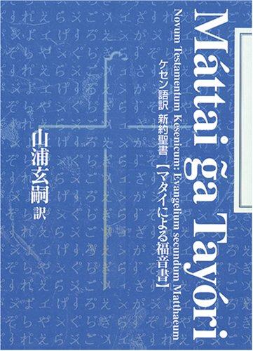 ケセン語訳新約聖書 〔1〕マタイによる福音書
