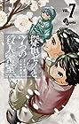 探偵ゼノと7つの殺人密室 第7巻