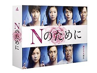【Amazon.co.jp限定】Nのために Blu-ray BOX(コースターセット付)