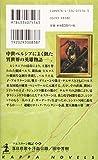 落日悲歌・汗血公路 —アルスラーン戦記(3)(4) (カッパ・ノベルス)