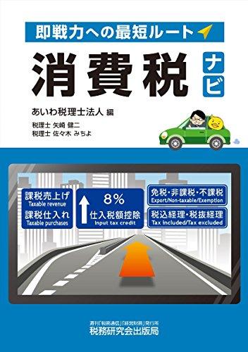 消費税ナビ (即戦力への最短ルート)