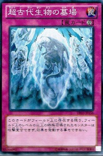 【 遊戯王 カード 】 《 超古代生物の墓場 》(ノーマル)【デュエリストエディション 3】de03-jp156